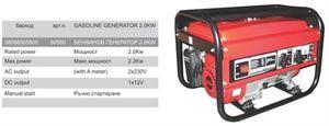 Снимка от Бензинов генератор - 2.0 KW - FERROS TOOLS
